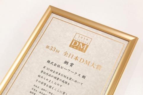 「第33回全日本DM大賞」 銅賞を受賞いたしました