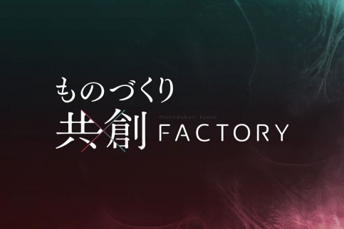 富士フイルム株式会社様「ものづくり共創FACTORY」がグッドデザイン賞を受賞されました