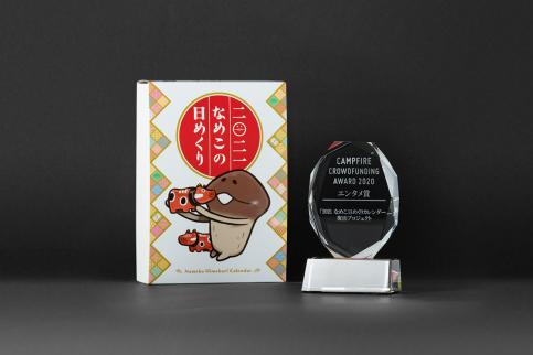 CAMPFIRE クラウドファンディングアワード2020 エンタメ賞を受賞しました