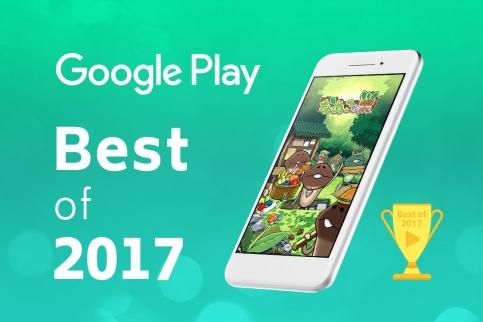 アプリ『なめこの巣』『菇菇巢穴』がGoogle Play「ベスト オブ 2017」に入賞しました