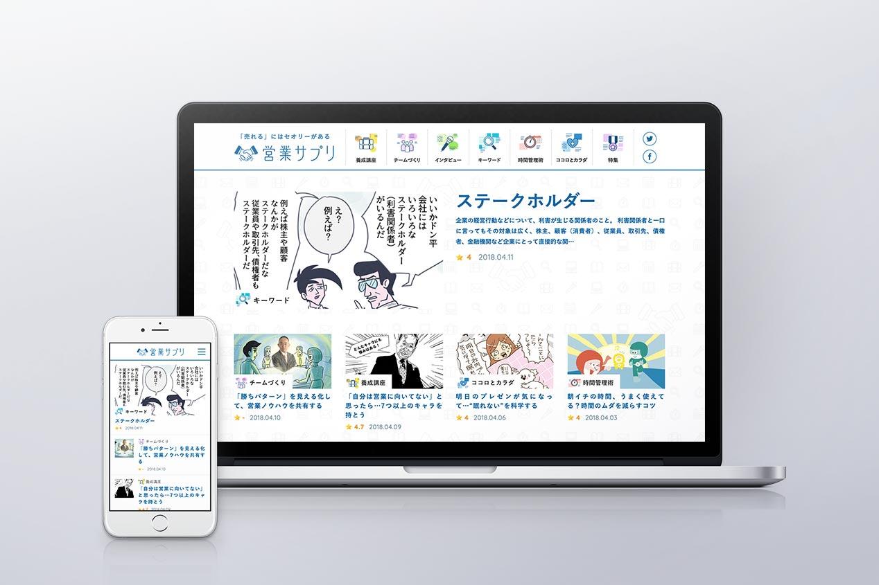 メディアサイト「営業サプリ」