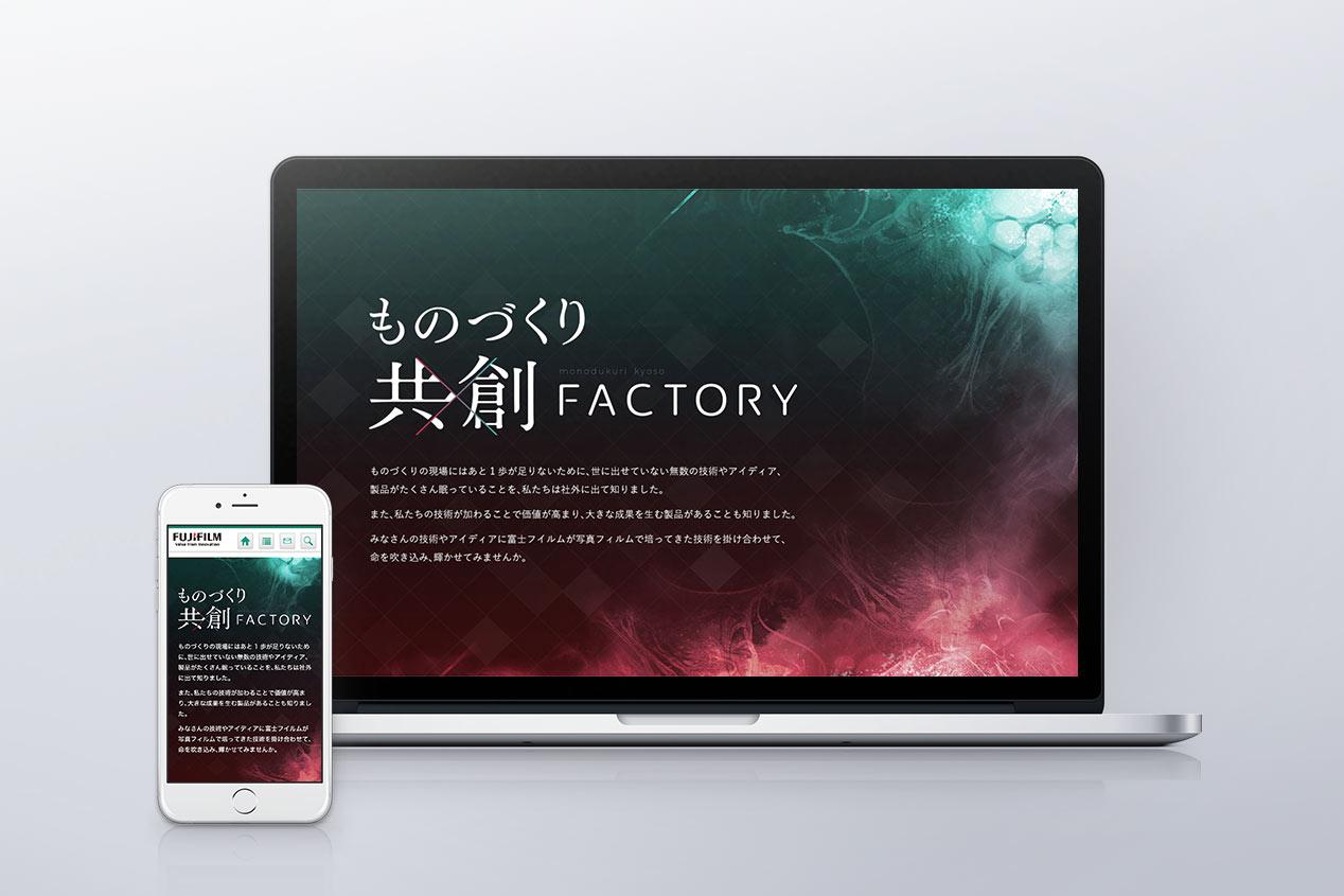 ものづくり共創FACTORY 特設サイト