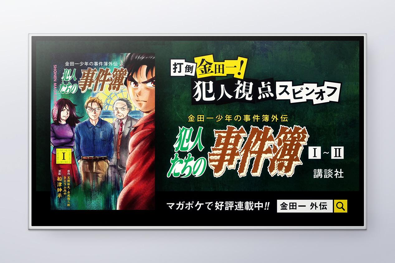 「金田一少年の事件簿外伝 犯人たちの事件簿」新刊告知CM・PV