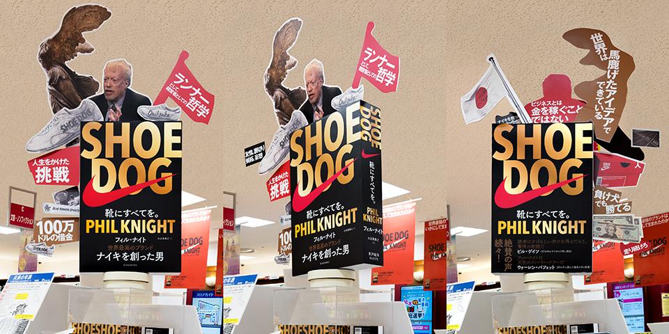 『SHOE DOG 靴にすべてを。』書店用販促物の実績画像
