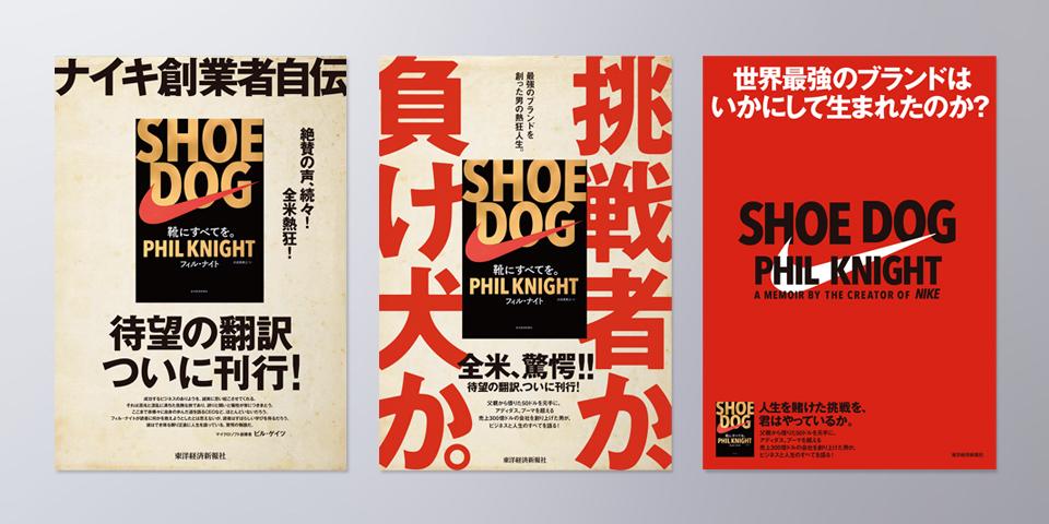 『SHOE DOG 靴にすべてを。』書店用宣伝物の実績画像