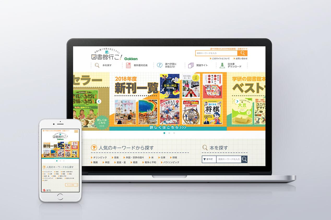 学研の調べ学習お役立ちネット 図書館行こ!