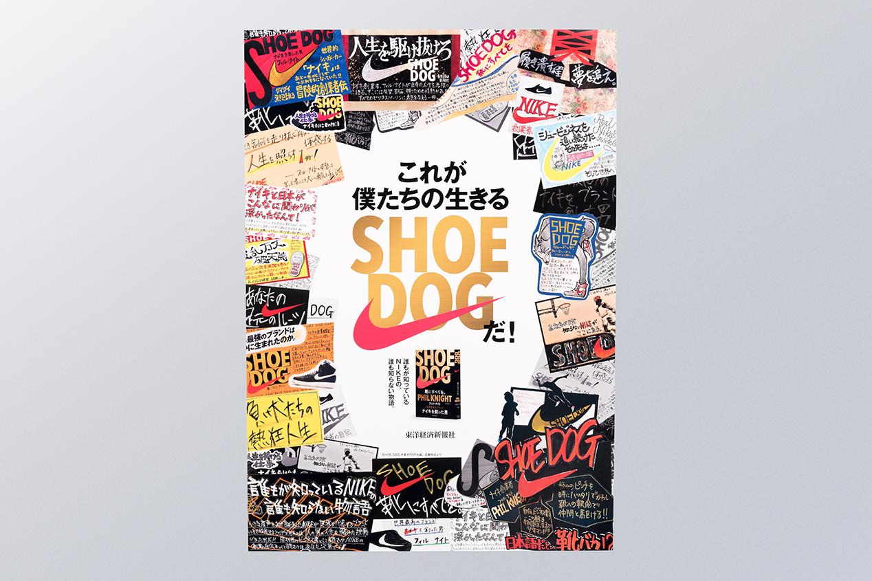 「SHOE DOG 靴にすべてを。」書店用宣伝物 第2弾