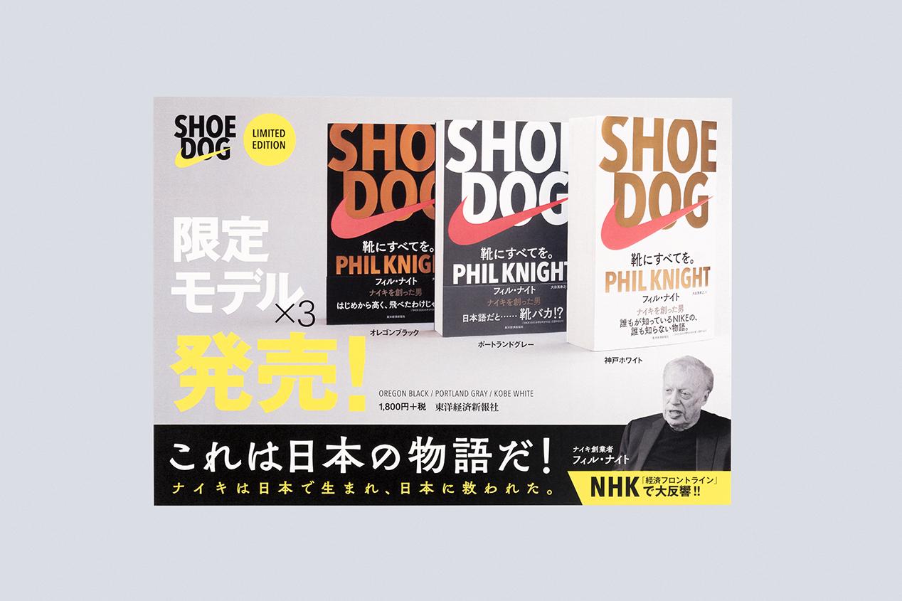 『SHOE DOG 靴にすべてを。』 書店用販促物 第2弾の実績画像