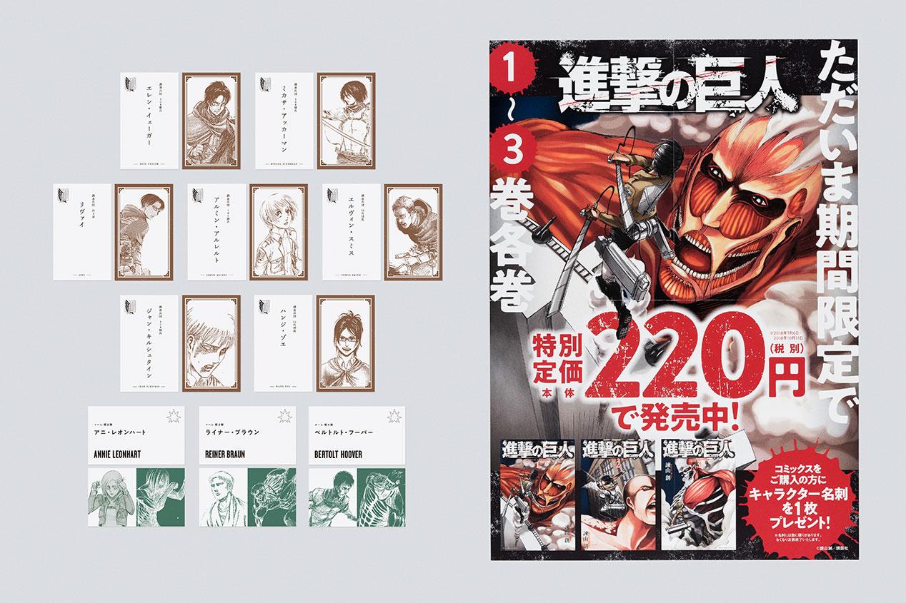 『進撃の巨人』 書店用販促物・オリジナルグッズの実績画像