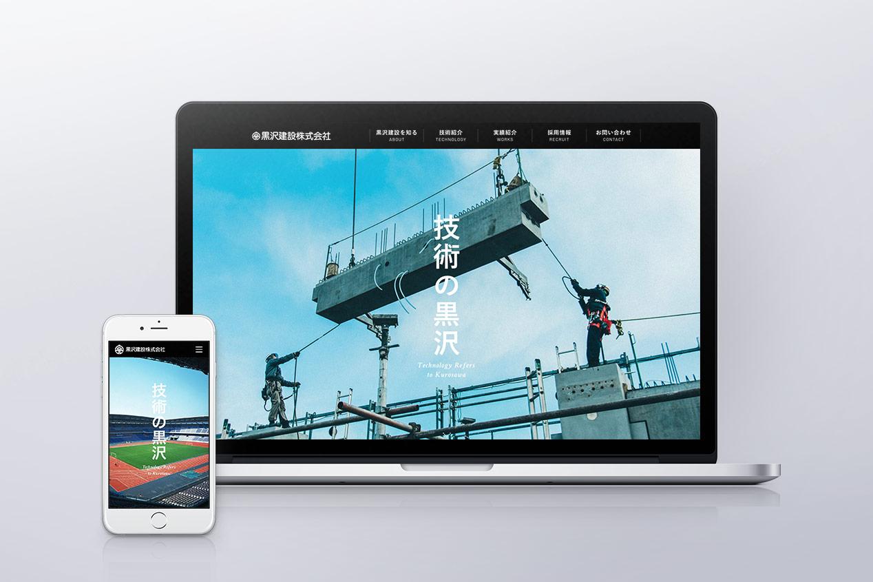 黒沢建設コーポレートサイト