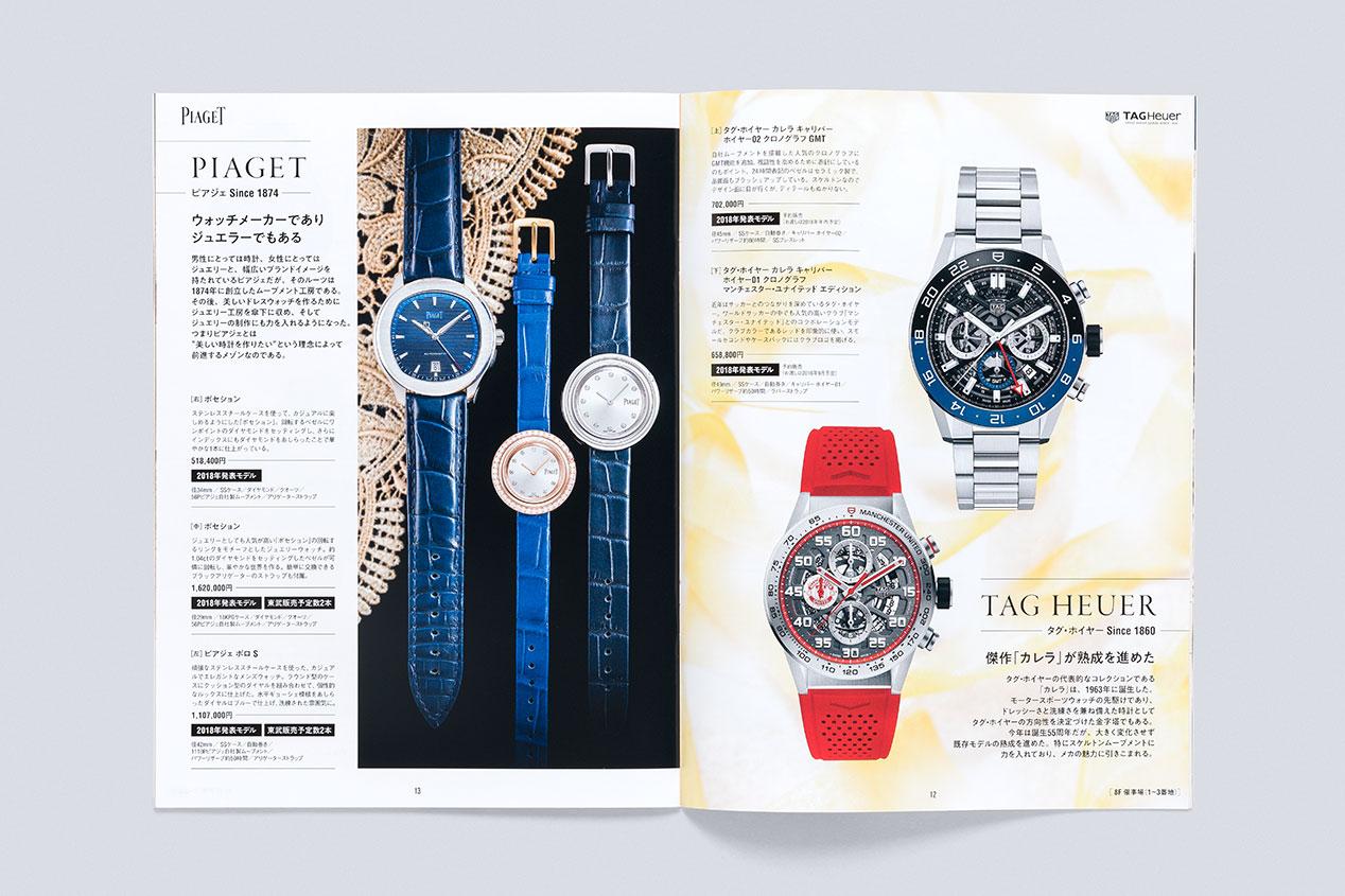2018 東武ワールドウォッチフェア カタログの実績画像