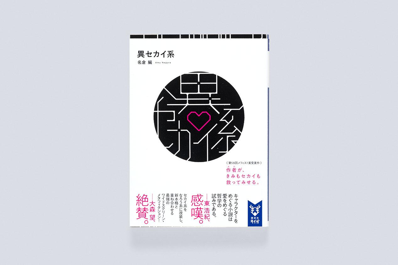 『異セカイ系』『顔の見えない僕と嘘つきな君の恋』装丁・書店宣伝物