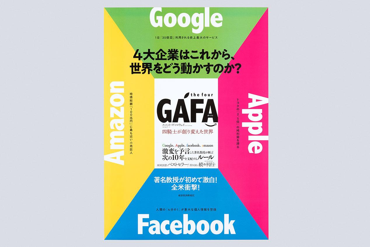 『the four GAFA 四騎士が創り変えた世界』 書店用販促物