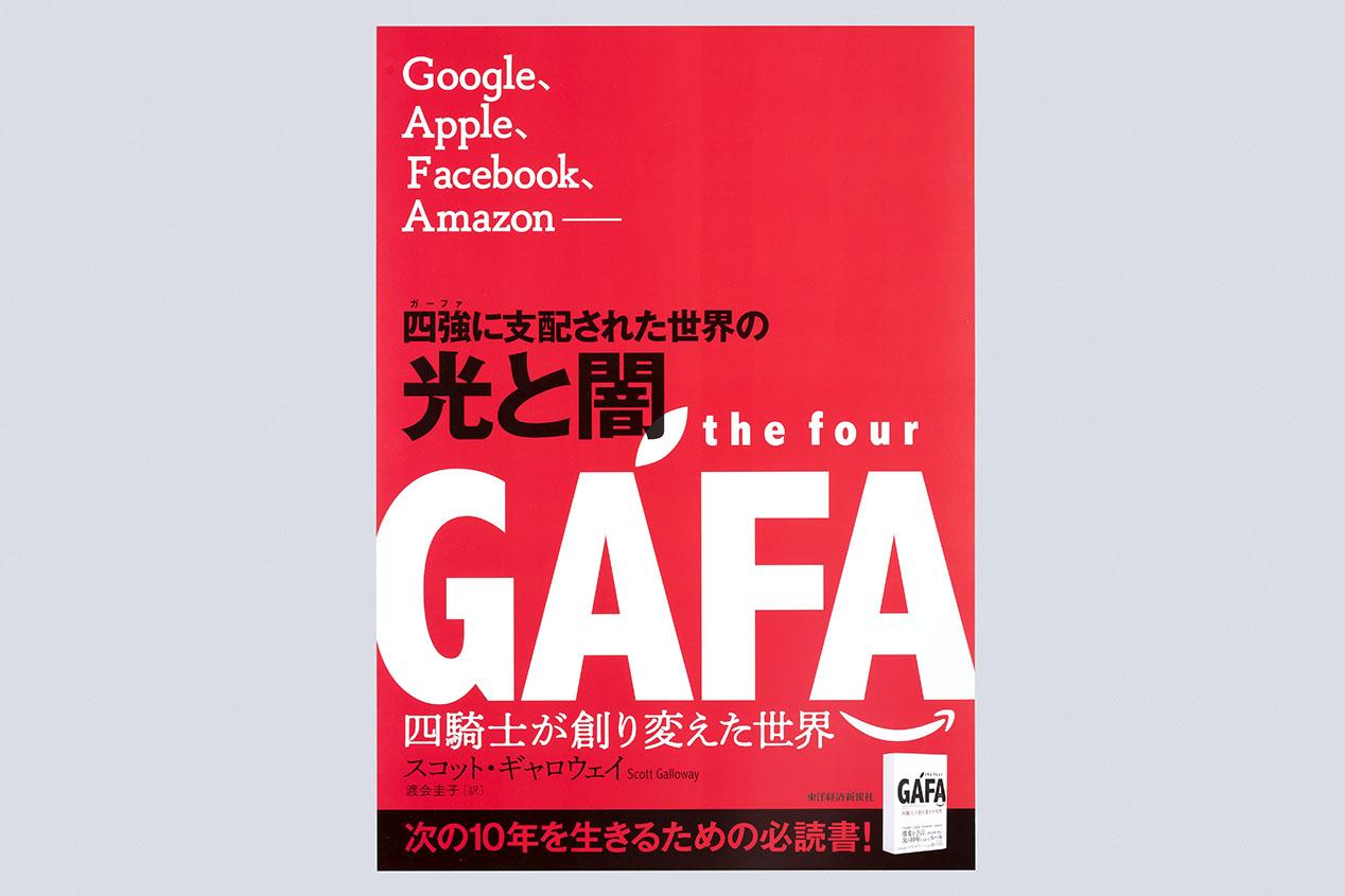 『the four GAFA 四騎士が創り変えた世界』 書店用販促物の実績画像