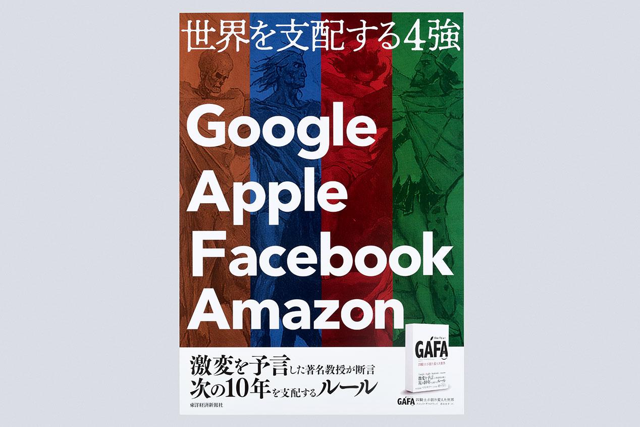 「the four GAFA 四騎士が創り変えた世界」書店用宣伝物の実績画像