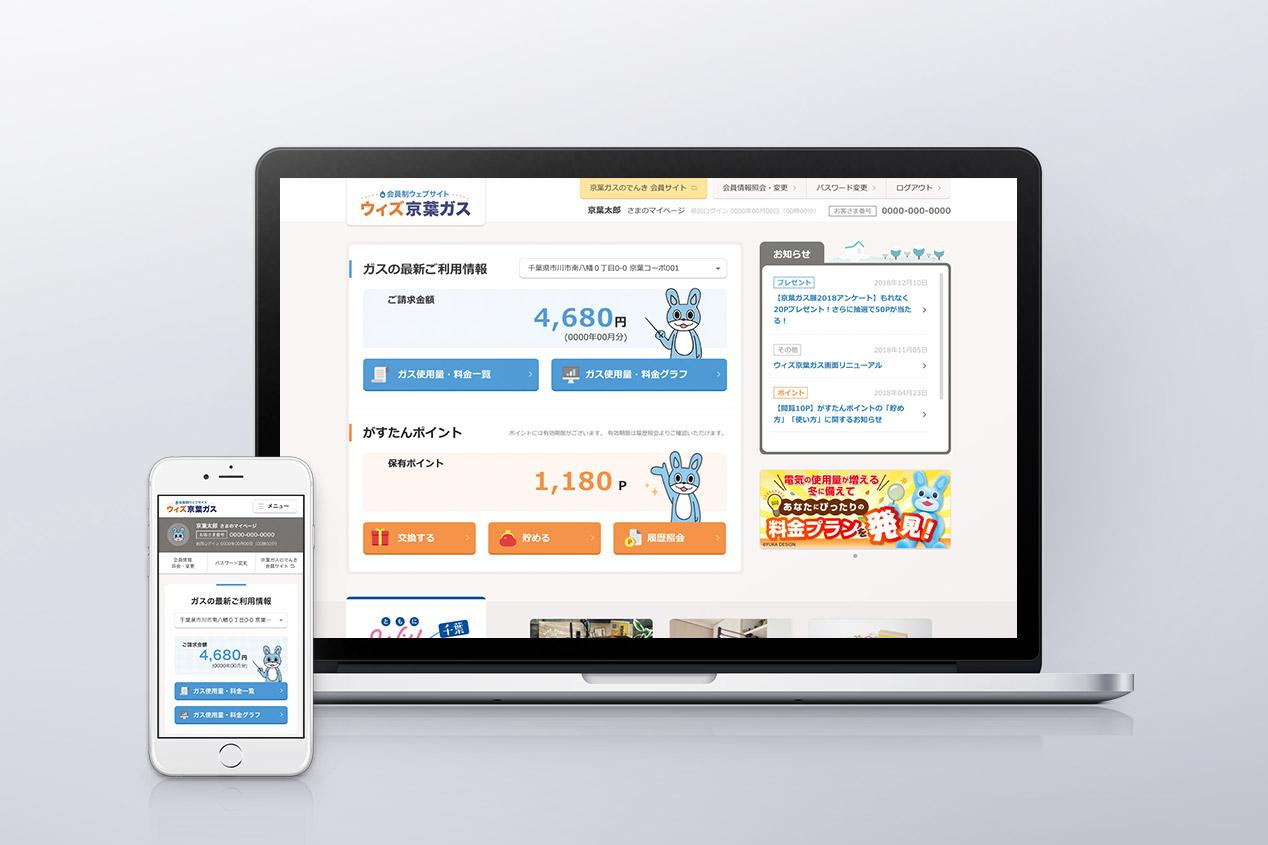 京葉ガス会員制ウェブサイト ウィズ京葉ガス