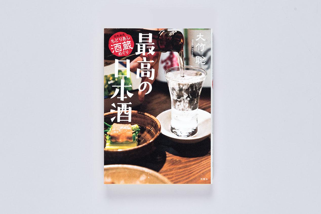 『最高の日本酒 関東激選ちどりあし酒蔵めぐり』 装丁の実績画像