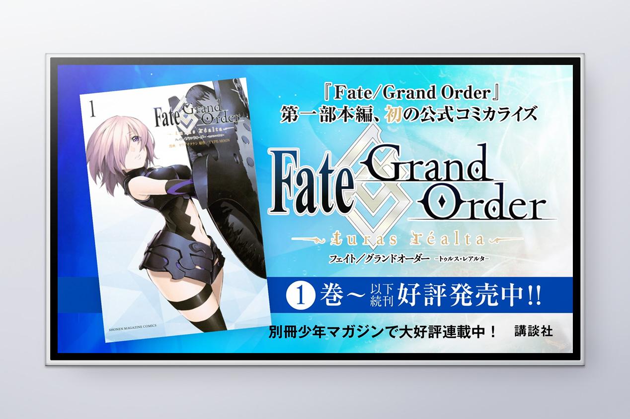 『Fate/Grand Order-turas realta-』新刊告知動画