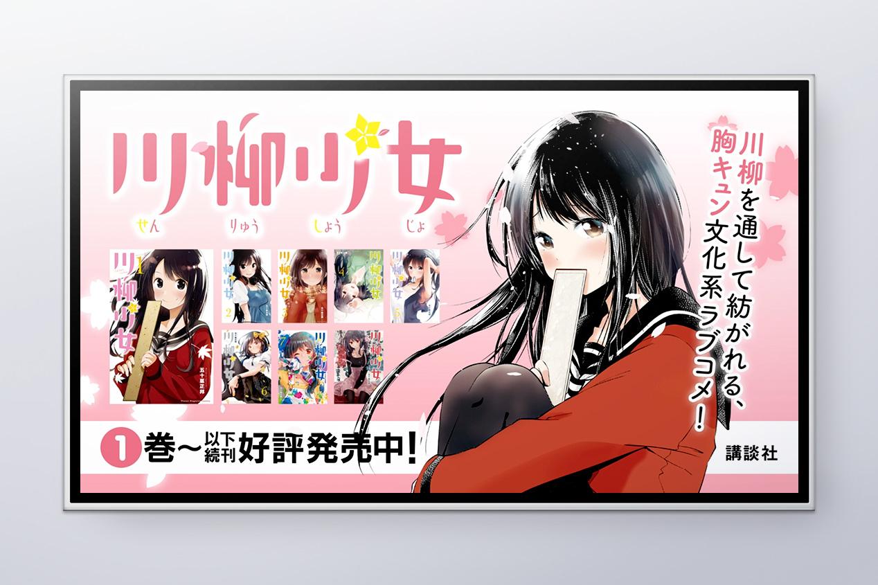『川柳少女』新刊告知動画