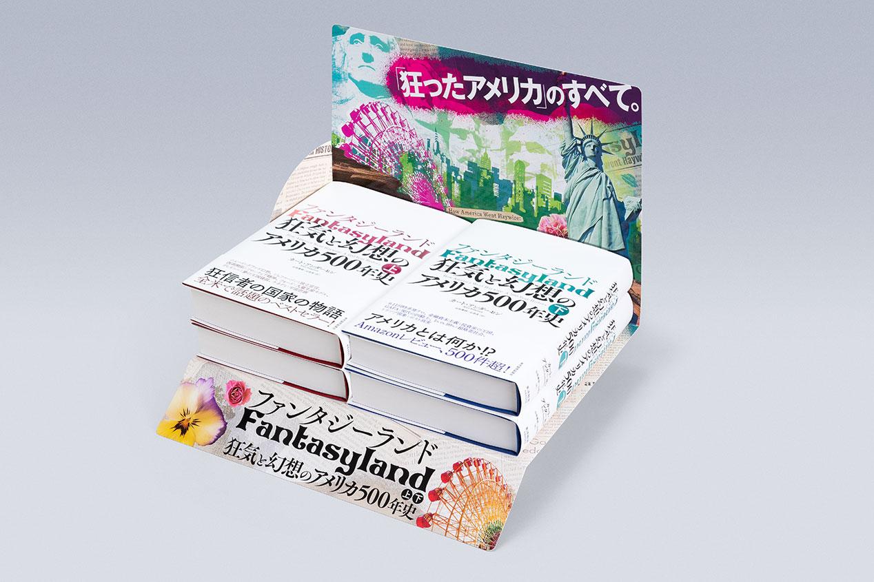 『ファンタジーランド:狂気と幻想のアメリカ500年史』書店用販促物
