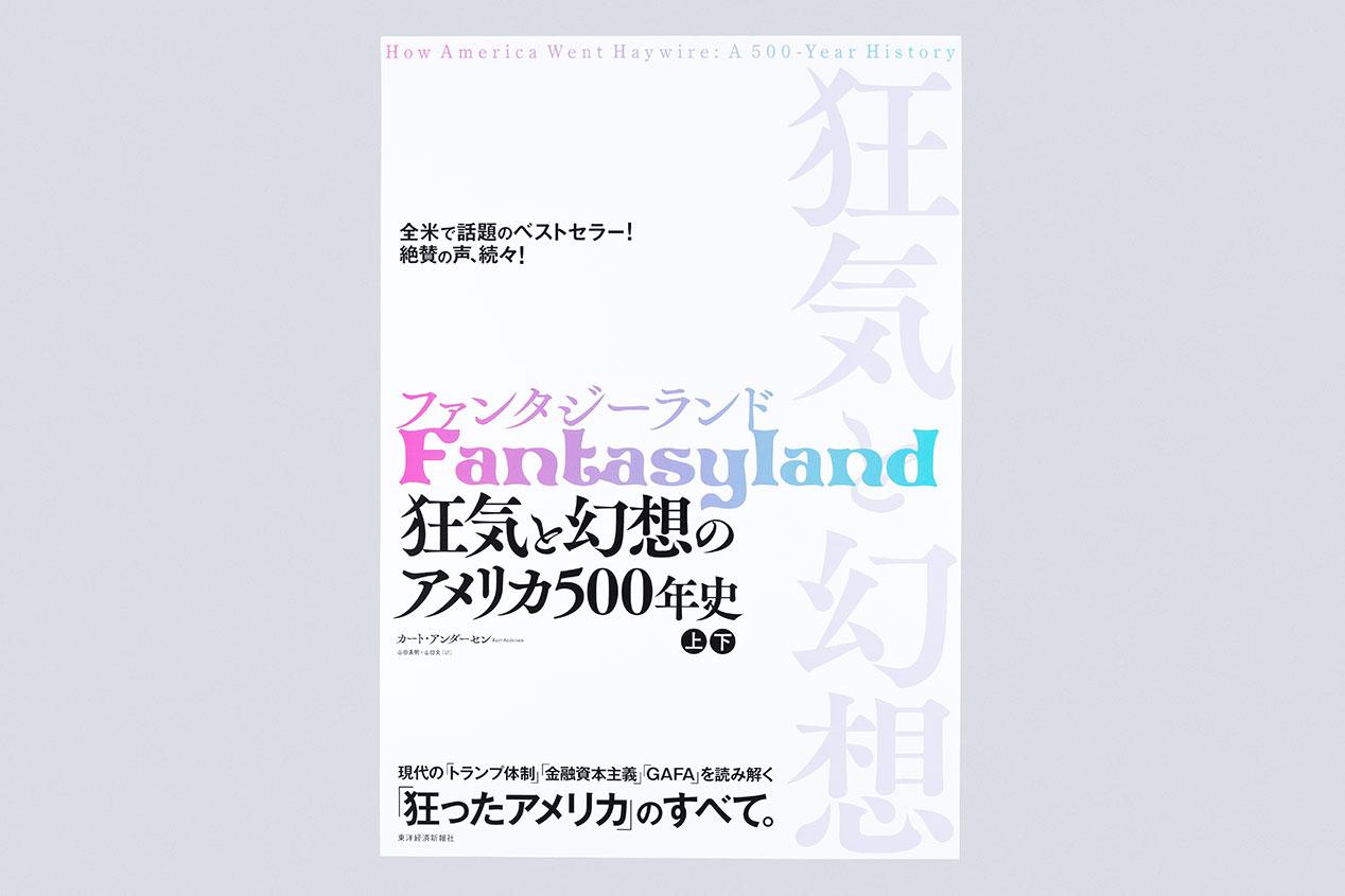 『ファンタジーランド:狂気と幻想のアメリカ500年史』書店用販促物の実績画像