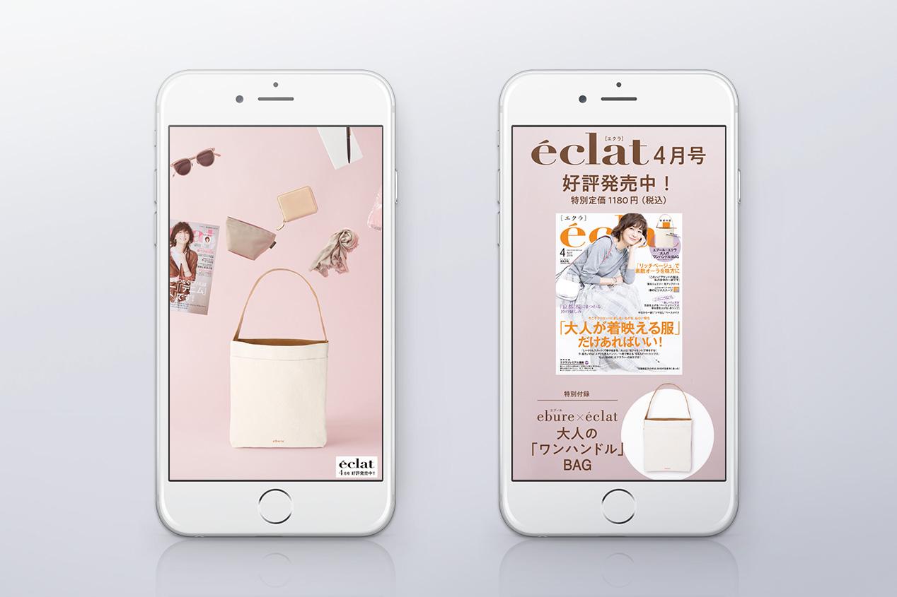 eclat2019年4月号 特別付録PR動画