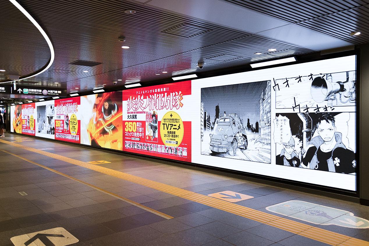 『炎炎ノ消防隊』渋谷駅大型サイネージ・交通広告・書店宣伝物