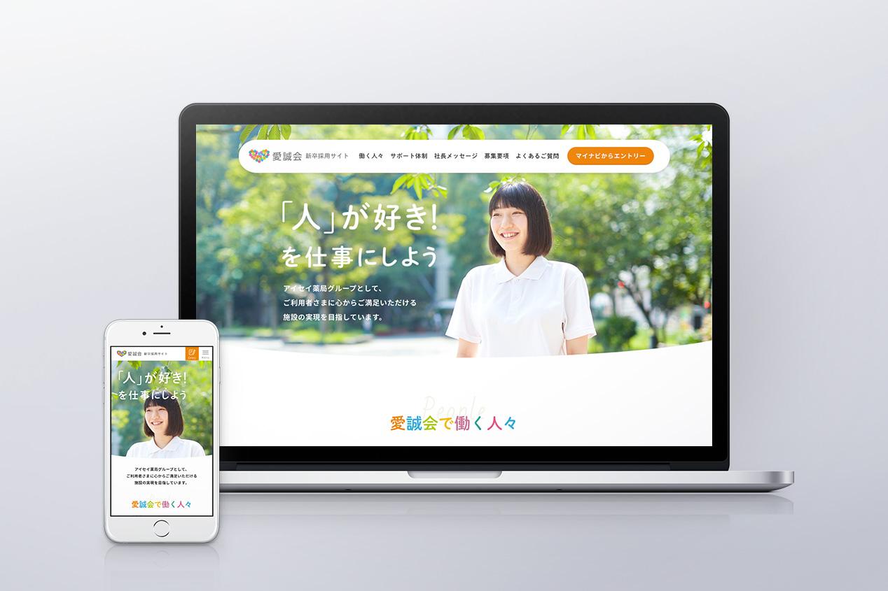 愛誠会 新卒採用サイト