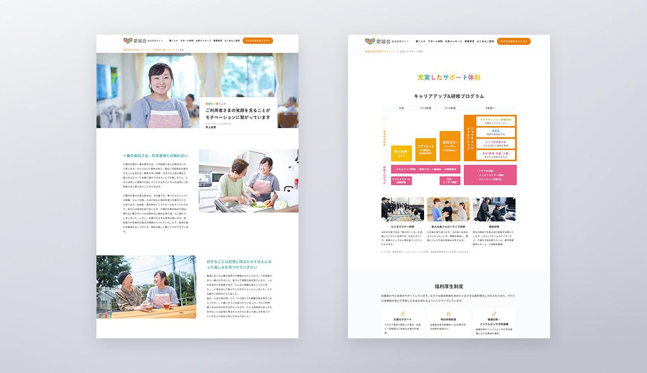 愛誠会 新卒採用サイトの実績画像