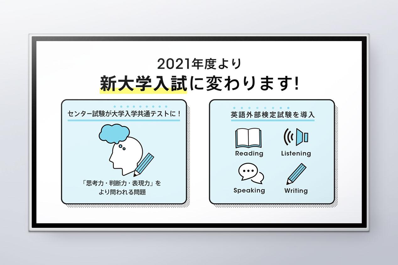 2020年度開講「大学受験講座」紹介動画の実績画像
