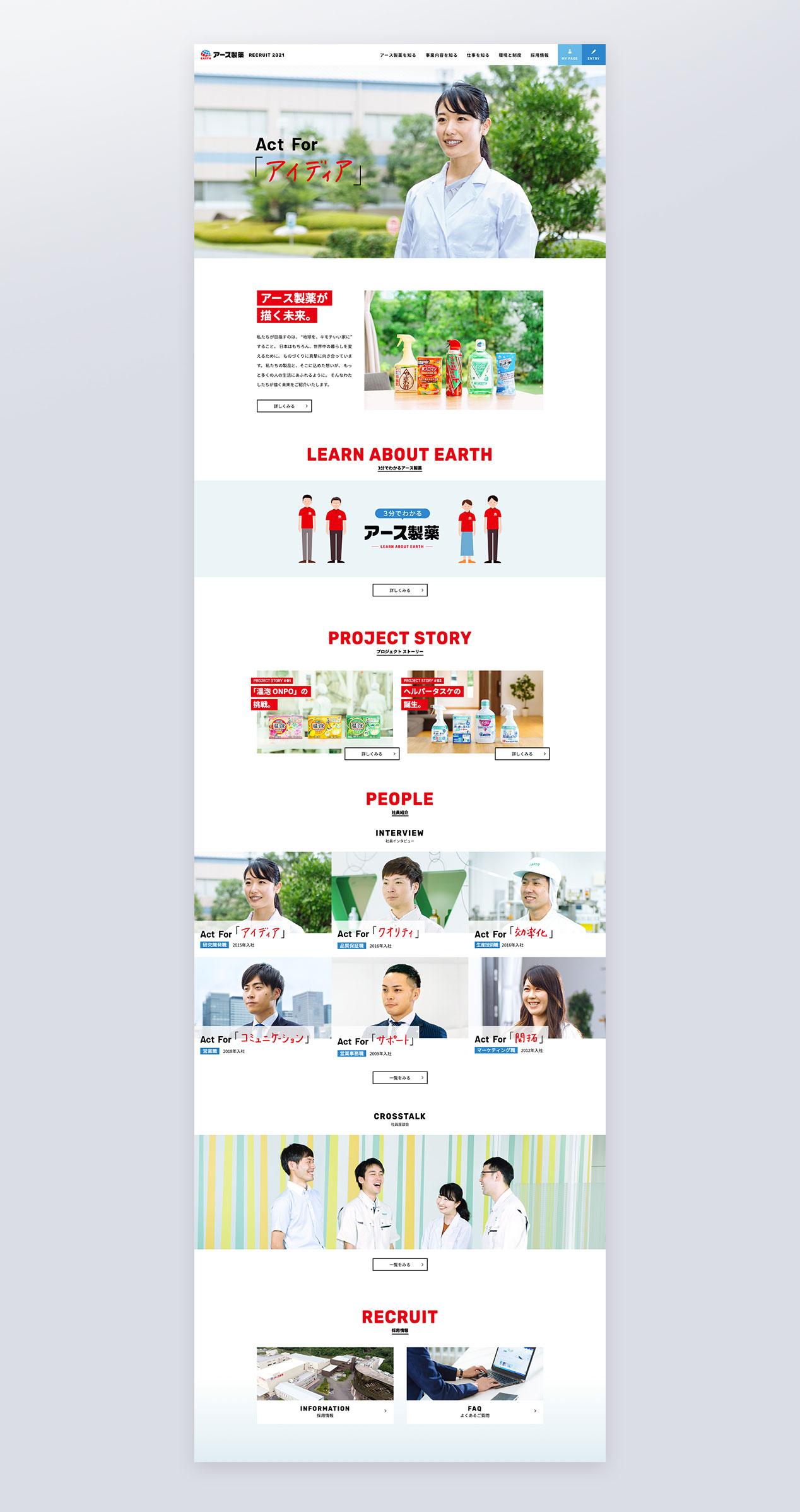 アース製薬 新卒採用サイトの実績画像