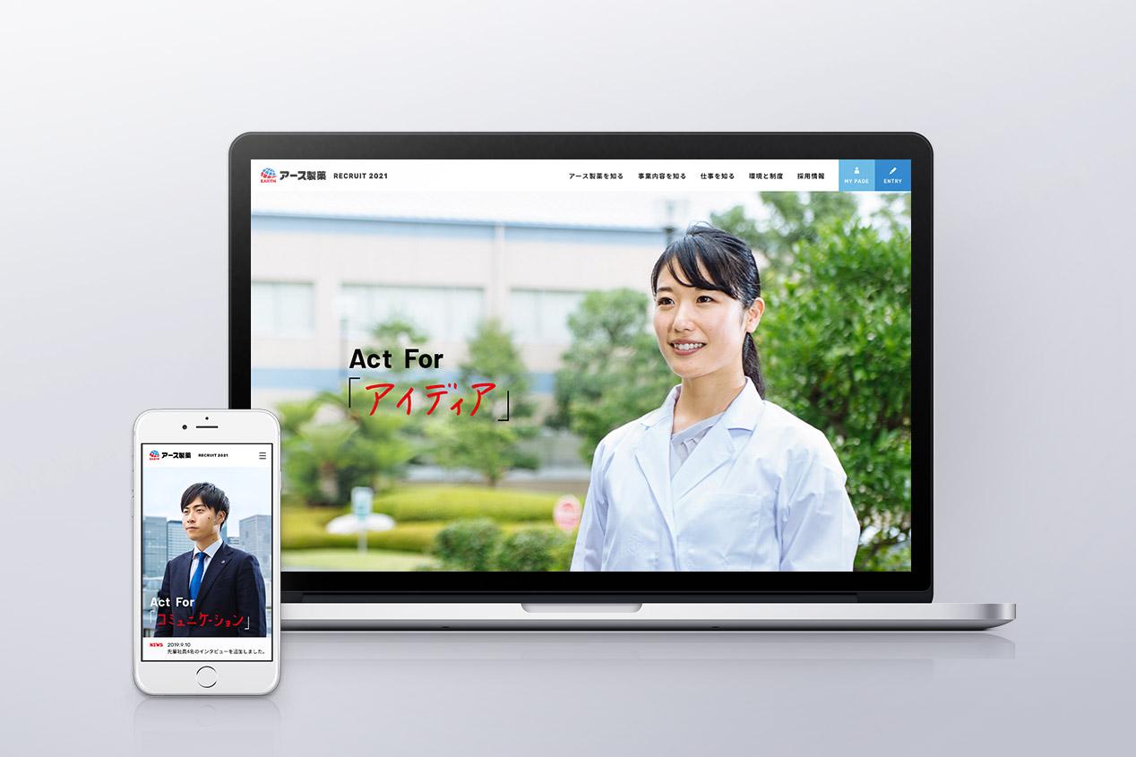 アース製薬 新卒採用サイト