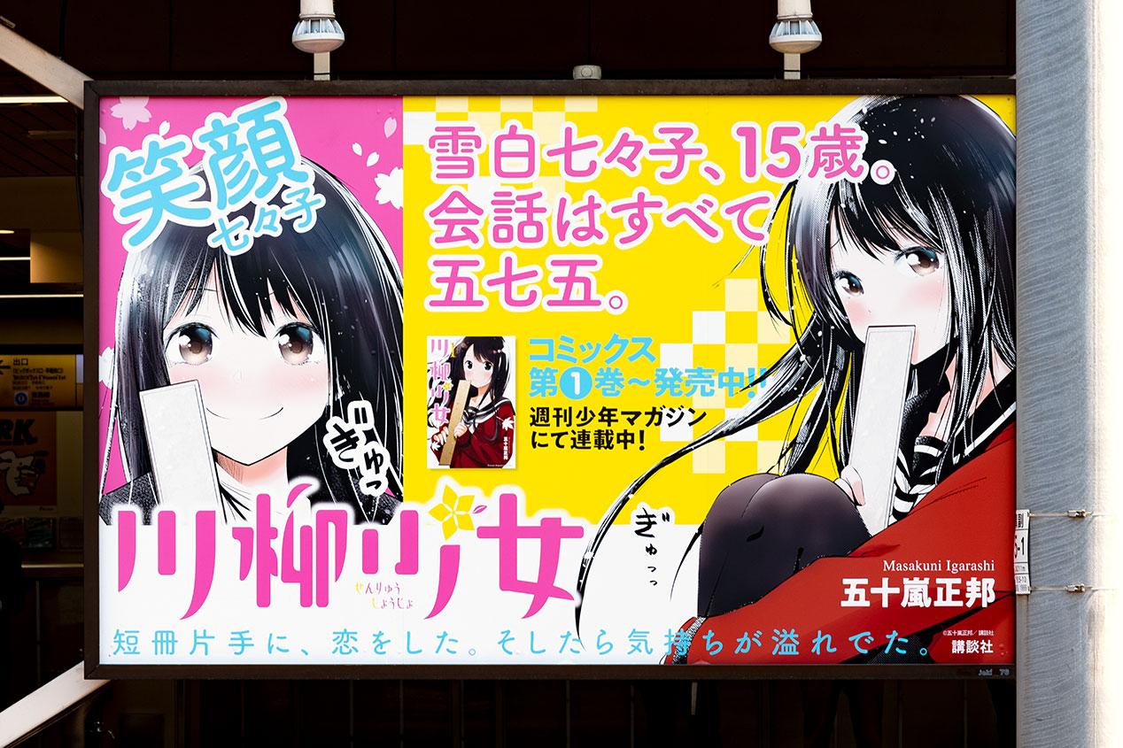『川柳少女』新刊告知動画・交通広告の実績画像