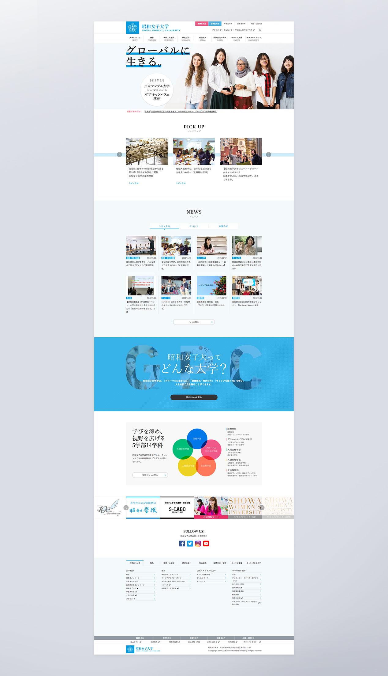 昭和女子大学 Webサイトリニューアルの実績画像