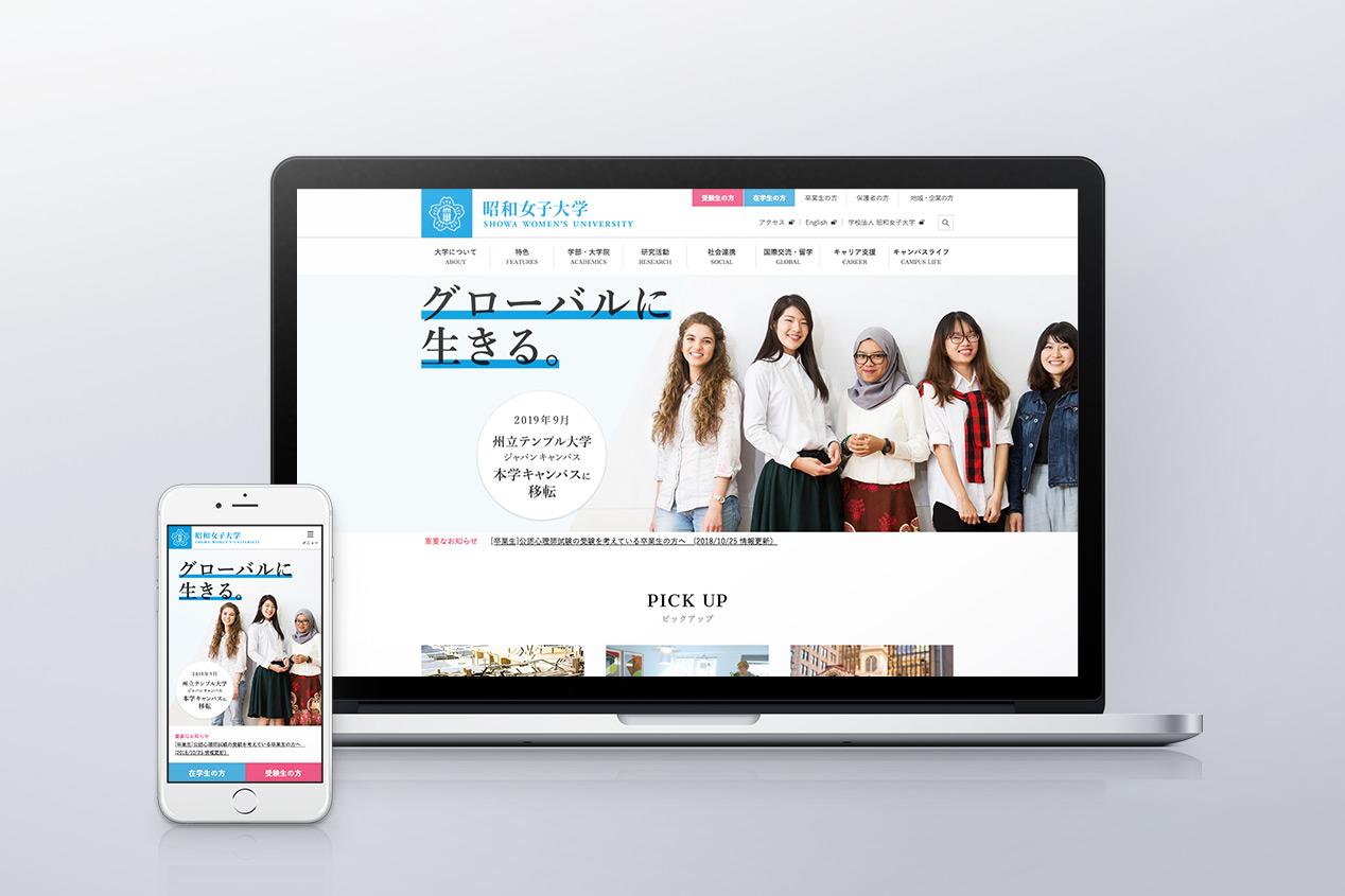 昭和女子大学 Webサイトリニューアル