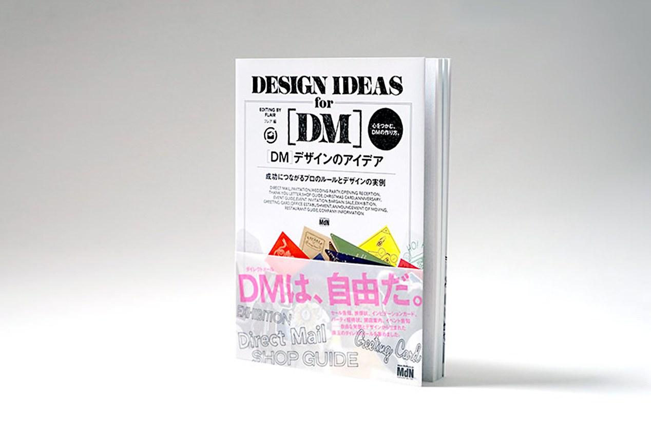 [DM]デザインのアイデア成功につながるプロのルールとデザインの実例