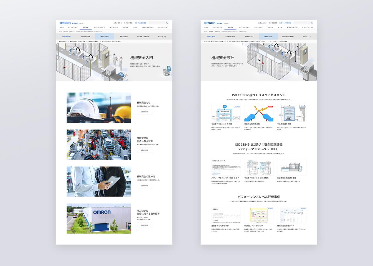 Safety Navi -機械安全情報サイト-の実績画像