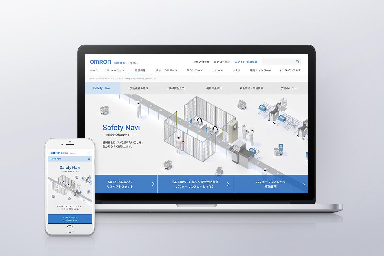 Safety Navi -機械安全情報サイト-