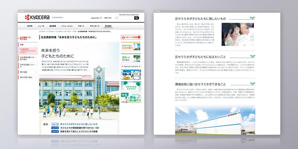 京セラドキュメントソリューションズ CSR冊子・Webサイトの実績画像