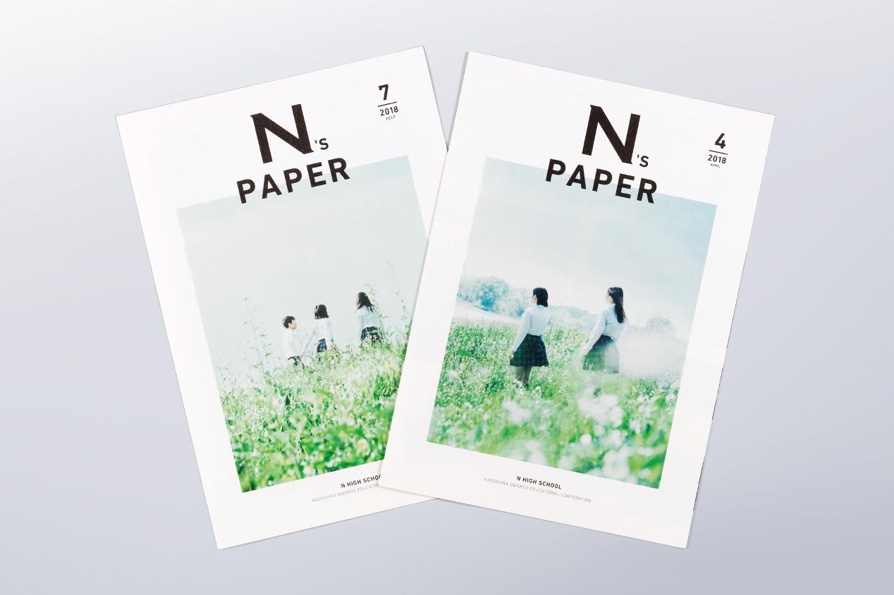 N高等学校 N's PAPER