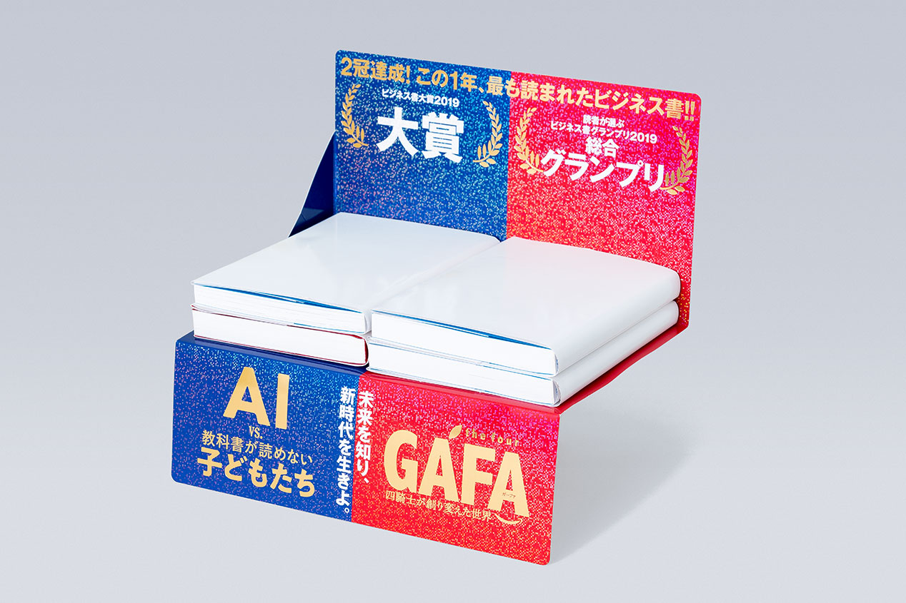 『AI vs. 教科書が読めない子どもたち』×『the four GAFA』二冠達成記念 書店用販促物