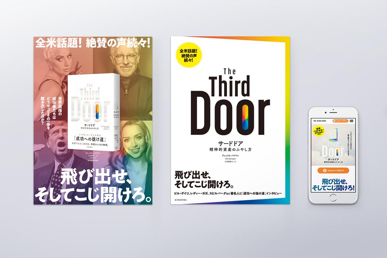 『The Third Door』プロモーション