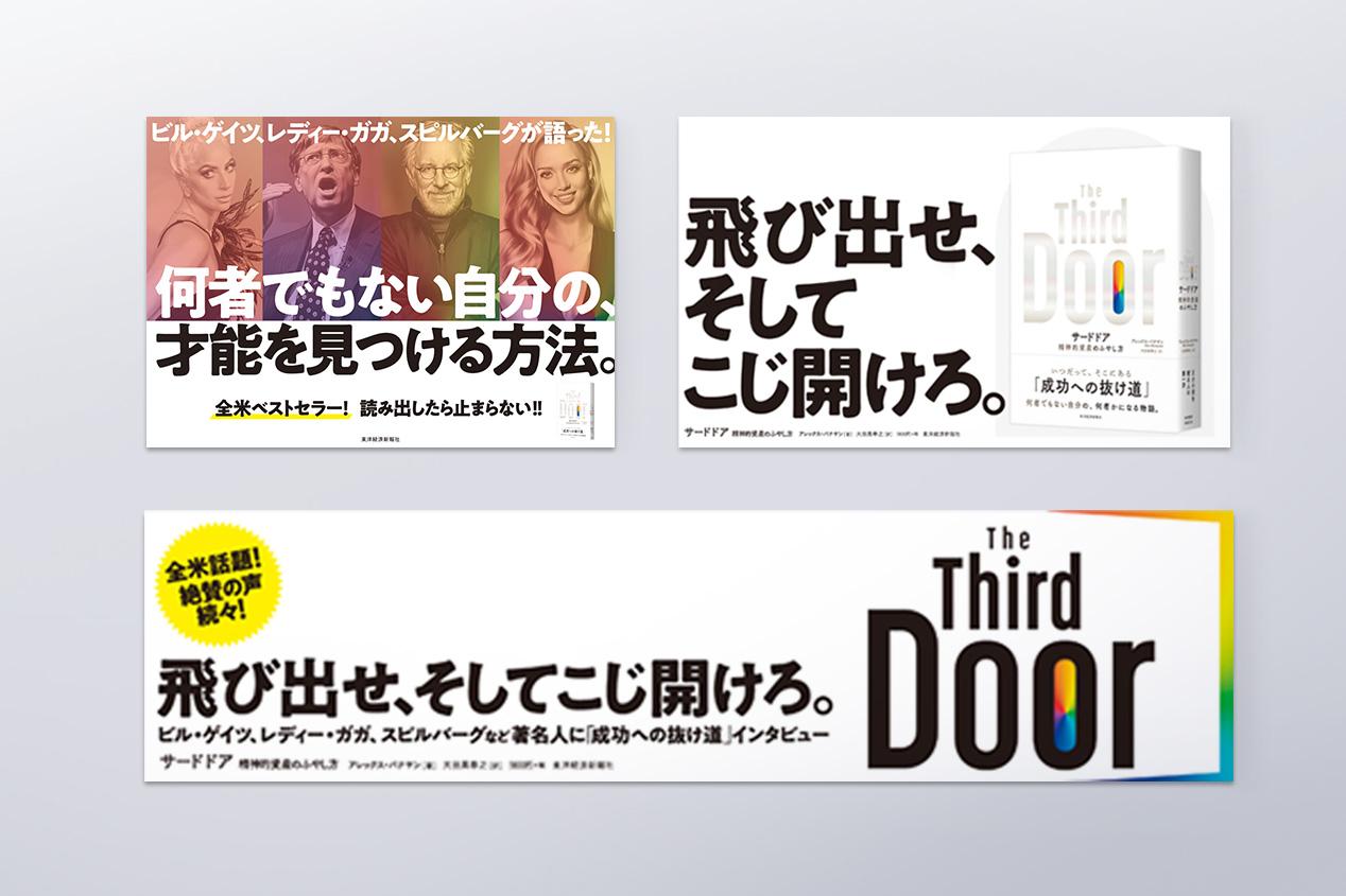 『The Third Door』プロモーションの実績画像