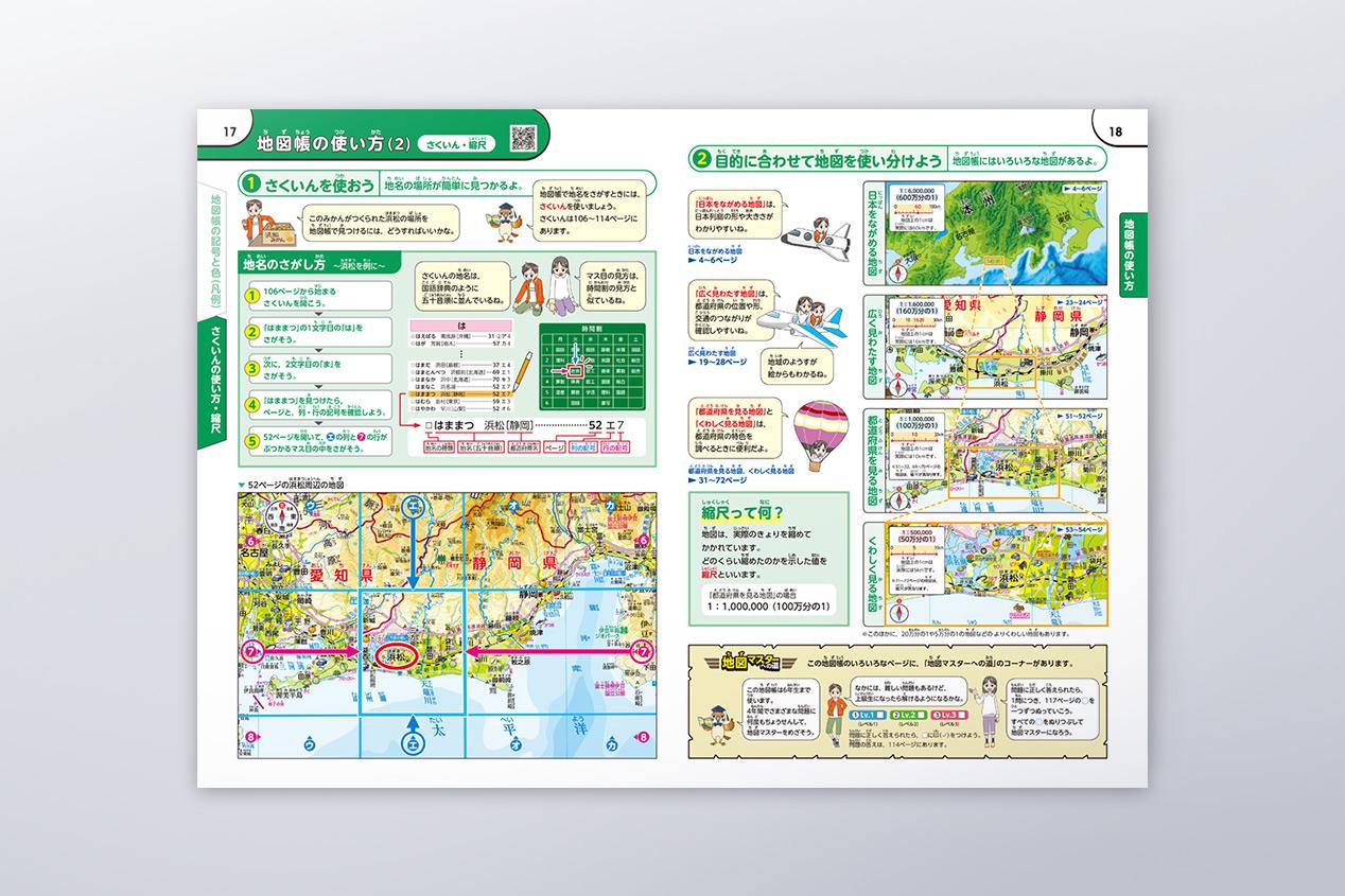 『楽しく学ぶ 小学生の地図帳』の実績画像