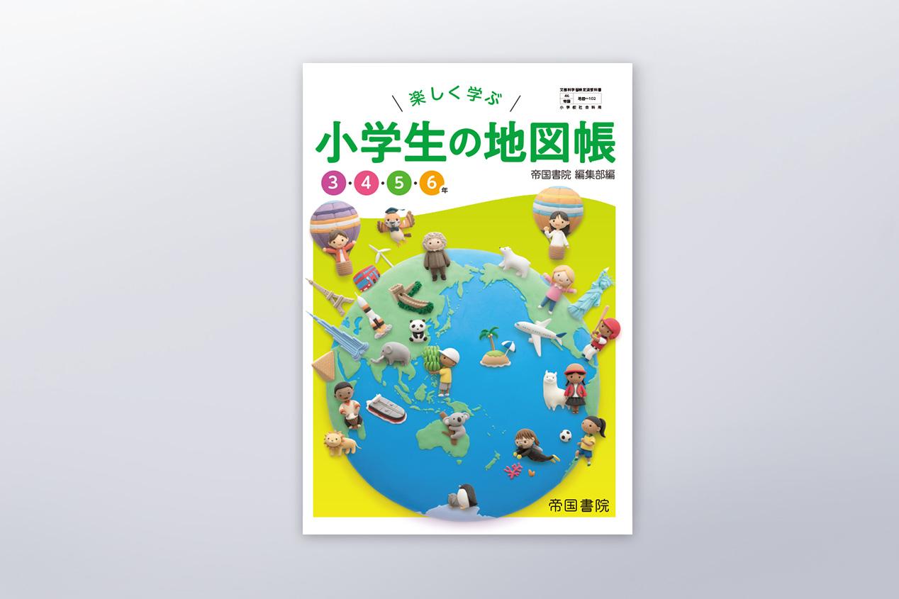 『楽しく学ぶ 小学生の地図帳』