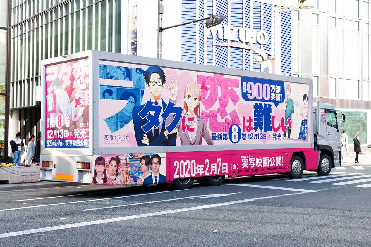 『ヲタクに恋は難しい』アドトラック・渋谷ランタンディスプレイ