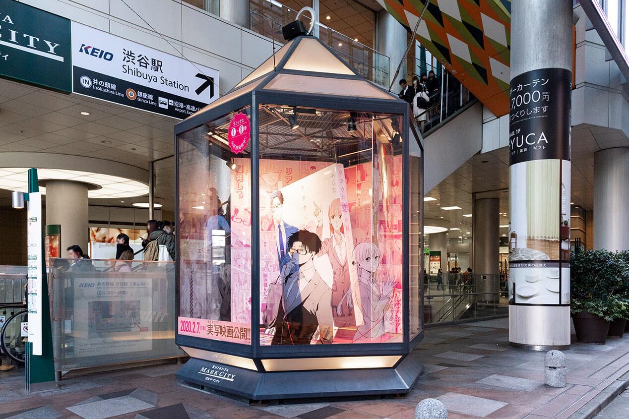 『ヲタクに恋は難しい』アドトラック・渋谷ランタンディスプレイの実績画像