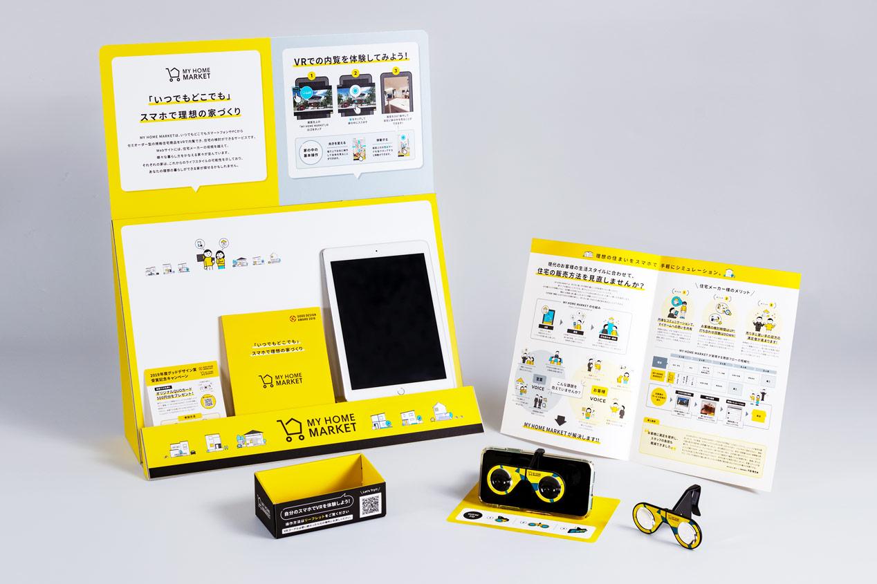 MY HOME MARKET グッドデザイン賞受賞展 展示物