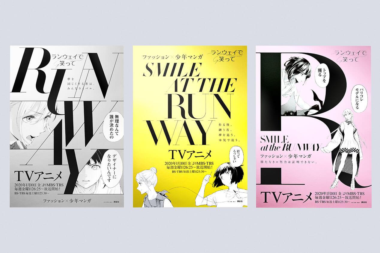 『ランウェイで笑って』書店用販促物・交通広告・表参道ビジョン動画