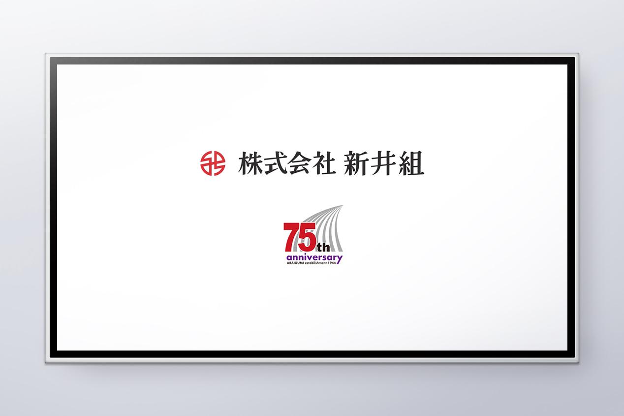 株式会社新井組 75周年記念動画